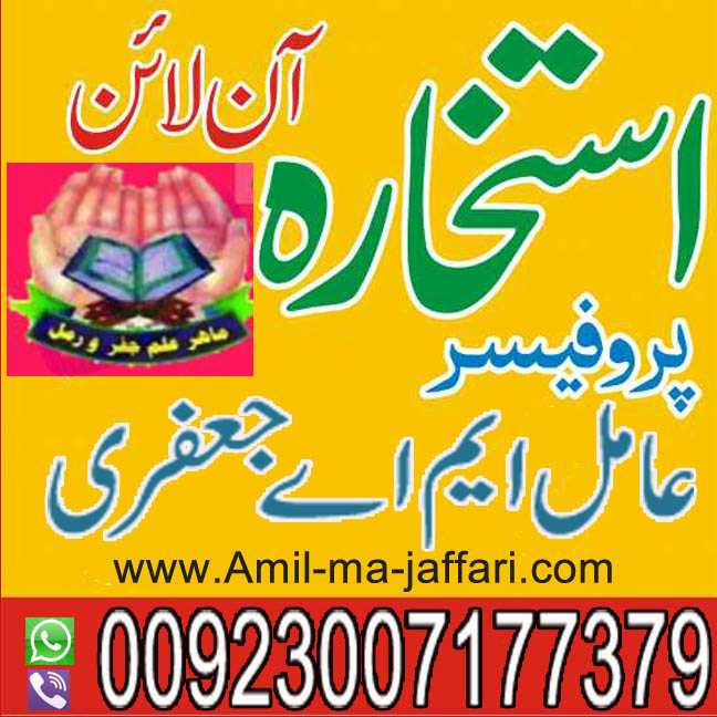 ONLINE     ISTIKHARA SERVICES  FOR  MARRIAGE